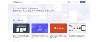 shopifyで使えるアプリはこれ!日本向けのネットショップを充実させる無料アプリ16選
