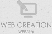 WEB CREATION WEBサイト制作