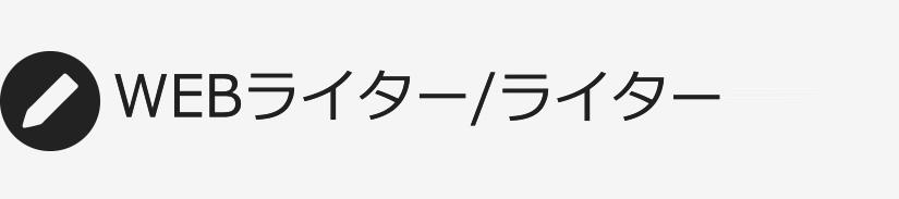 WEBライター/コピーライター