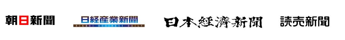 朝日新聞、日経産業新聞、日本経済新聞、読売新聞